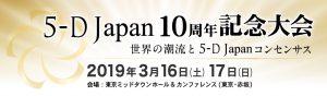 5-D Japan 10周年記念大会